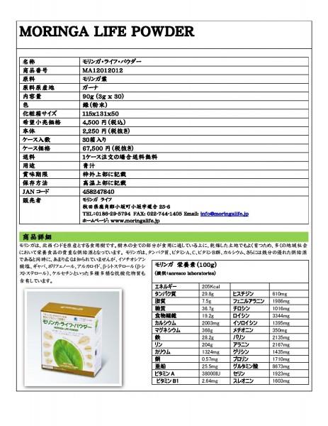MORINGAPOWDER規定書-page-001
